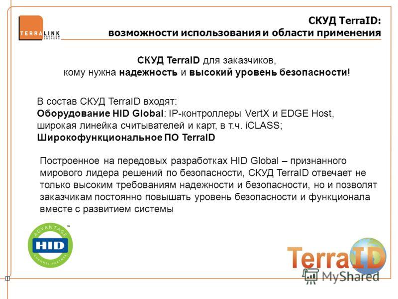СКУД TerraID: возможности использования и области применения СКУД TerraID для заказчиков, кому нужна надежность и высокий уровень безопасности! В состав СКУД TerraID входят: Оборудование HID Global: IP-контроллеры VertX и EDGE Host, широкая линейка с