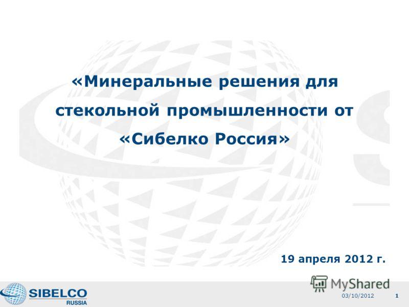01/08/20121 «Минеральные решения для стекольной промышленности от «Сибелко Россия» 19 апреля 2012 г.