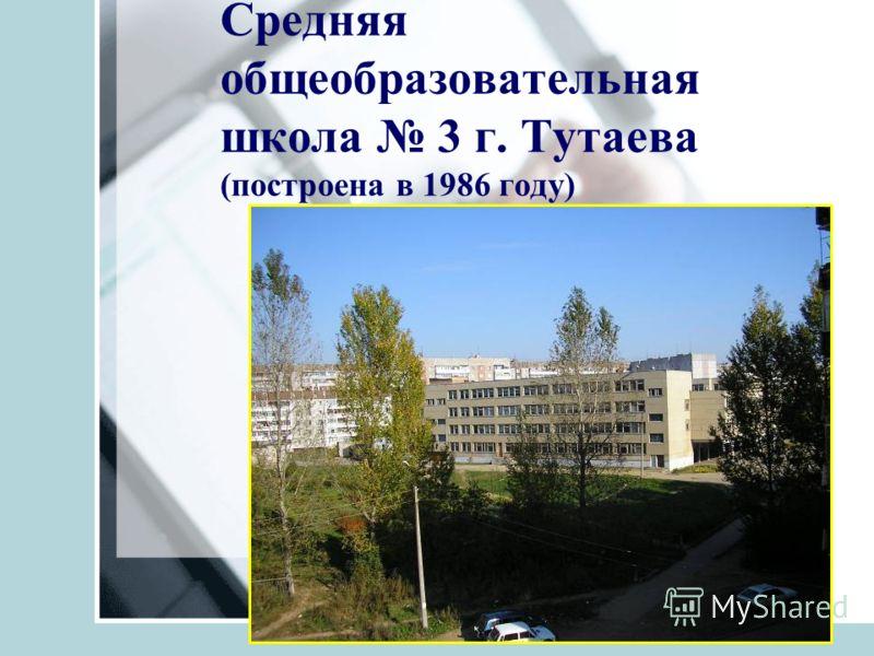 Средняя общеобразовательная школа 3 г. Тутаева (построена в 1986 году)