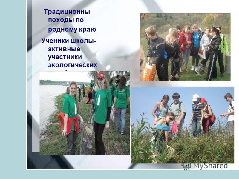 Традиционны походы по родному краю Ученики школы- активные участники экологических акций