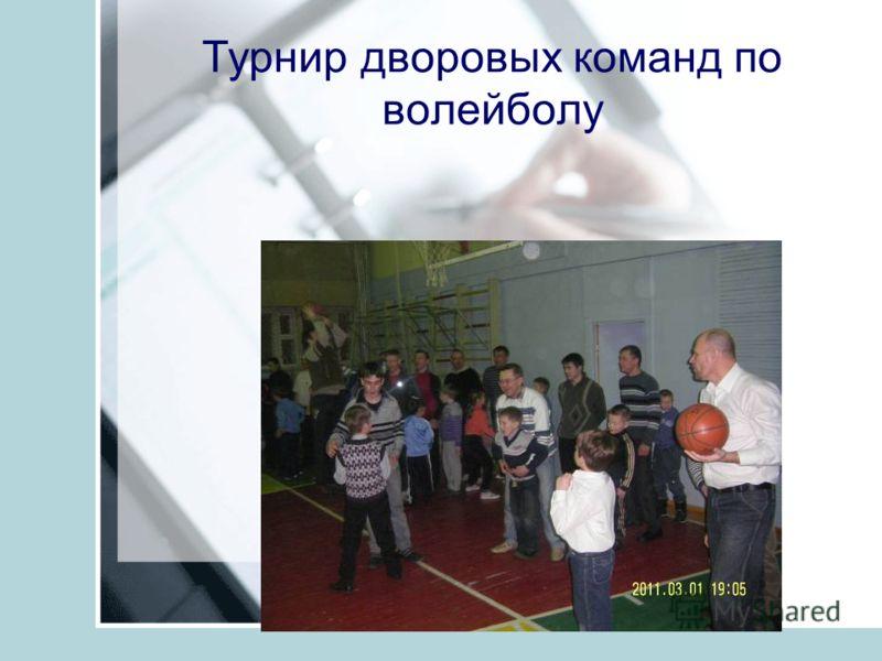 Турнир дворовых команд по волейболу