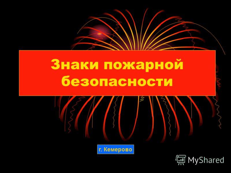 Знаки пожарной безопасности г. Кемерово