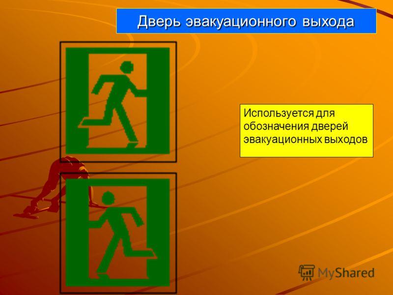 Дверь эвакуационного выхода Используется для обозначения дверей эвакуационных выходов