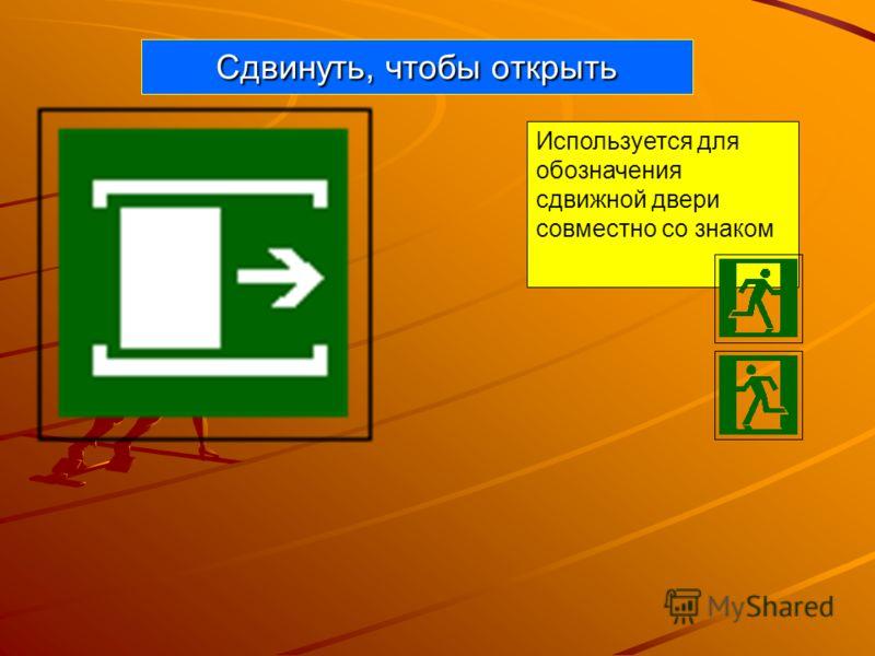 Сдвинуть, чтобы открыть Используется для обозначения сдвижной двери совместно со знаком