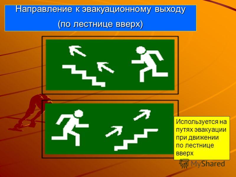 Направление к эвакуационному выходу (по лестнице вверх) Используется на путях эвакуации при движении по лестнице вверх
