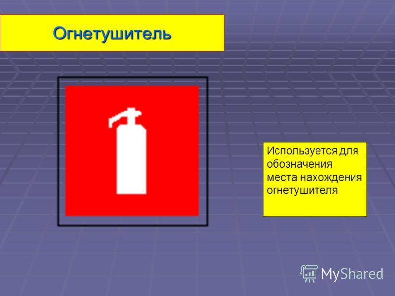 Огнетушитель Используется для обозначения места нахождения огнетушителя