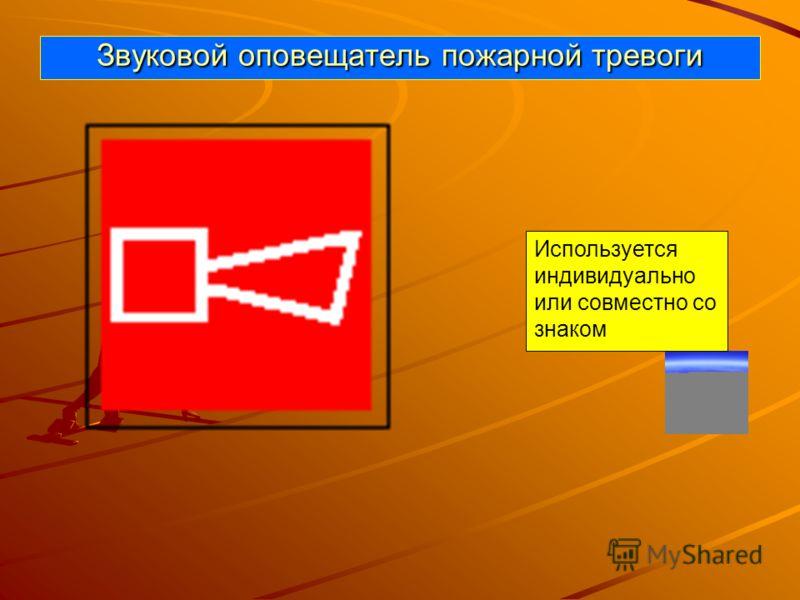 Звуковой оповещатель пожарной тревоги Используется индивидуально или совместно со знаком