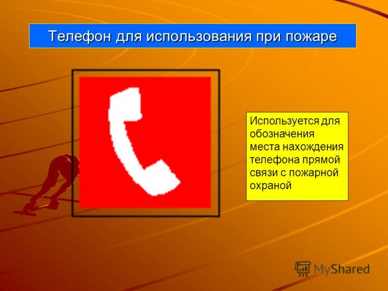 Телефон для использования при пожаре Используется для обозначения места нахождения телефона прямой связи с пожарной охраной