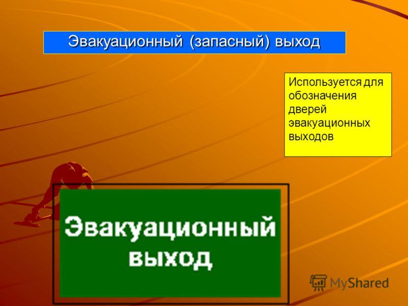 Эвакуационный (запасный) выход Используется для обозначения дверей эвакуационных выходов