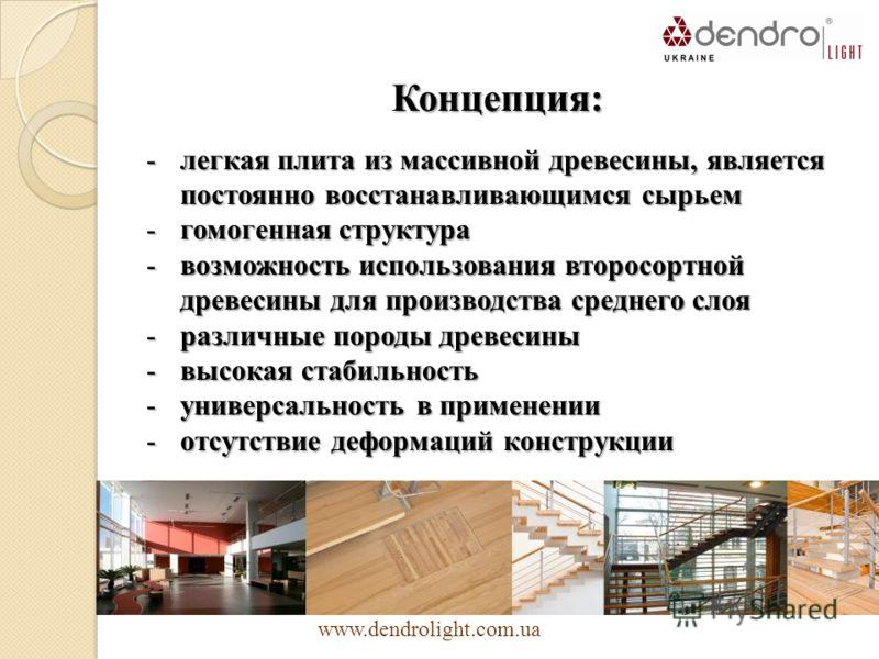 Концепция: -легкая плита из массивной древесины, является постоянно восстанавливающимся сырьем -гомогенная структура -возможность использования второсортной древесины для производства среднего слоя -различные породы древесины -высокая стабильность -у
