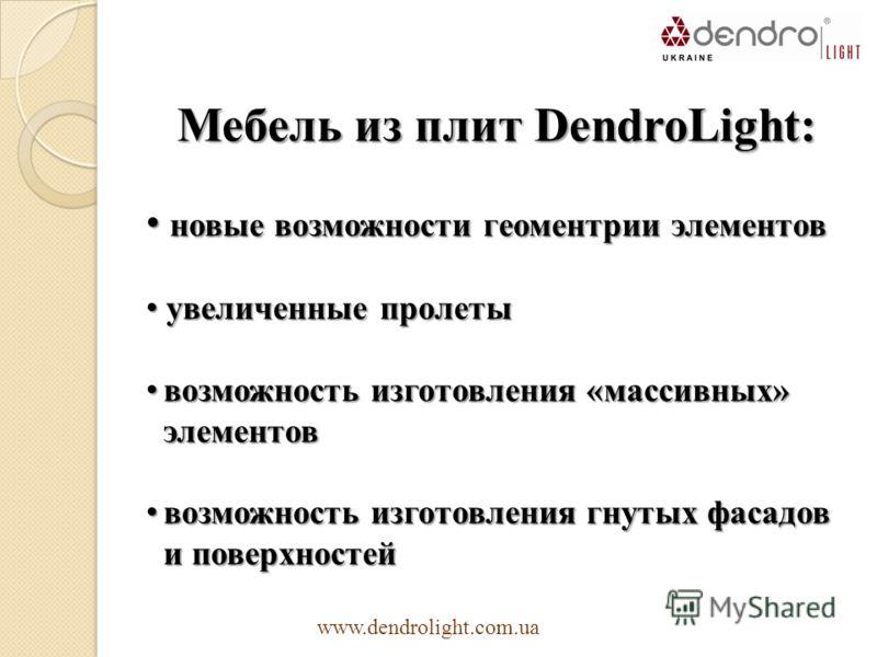 Мебель из плит DendroLight: новые возможности геоментрии элементов новые возможности геоментрии элементов увеличенные пролеты увеличенные пролеты возможность изготовления «массивных» элементов возможность изготовления «массивных» элементов возможност