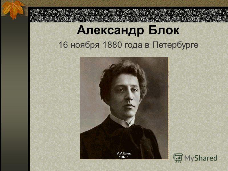 Александр Блок 16 ноября 1880 года в Петербурге