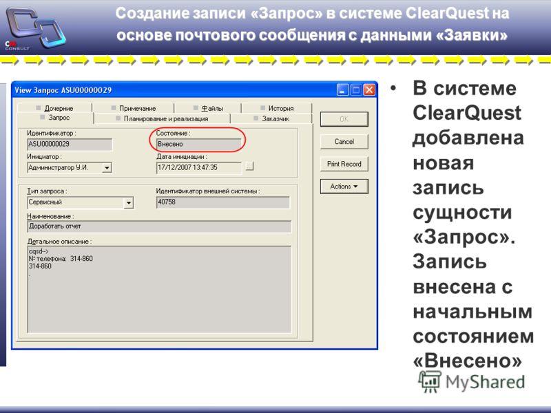Создание записи «Запрос» в системе ClearQuest на основе почтового сообщения с данными «Заявки» В системе ClearQuest добавлена новая запись сущности «Запрос». Запись внесена с начальным состоянием «Внесено»