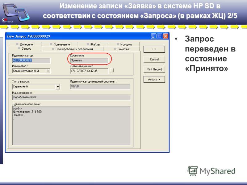 Изменение записи «Заявка» в системе HP SD в соответствии с состоянием «Запроса» (в рамках ЖЦ) 2/5 Запрос переведен в состояние «Принято»