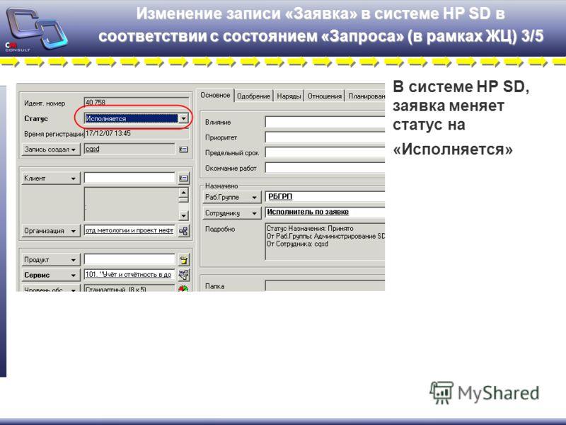 Изменение записи «Заявка» в системе HP SD в соответствии с состоянием «Запроса» (в рамках ЖЦ) 3/5 В системе HP SD, заявка меняет статус на «Исполняется»