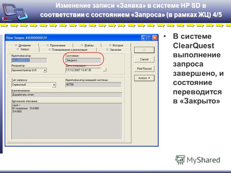 Изменение записи «Заявка» в системе HP SD в соответствии с состоянием «Запроса» (в рамках ЖЦ) 4/5 В системе ClearQuest выполнение запроса завершено, и состояние переводится в «Закрыто»