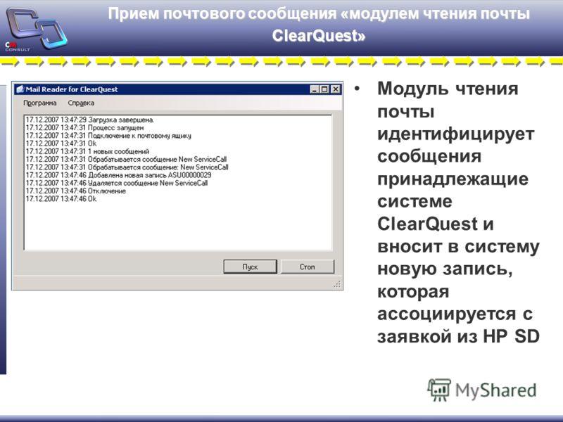 Прием почтового сообщения «модулем чтения почты ClearQuest» Модуль чтения почты идентифицирует сообщения принадлежащие системе ClearQuest и вносит в систему новую запись, которая ассоциируется с заявкой из HP SD