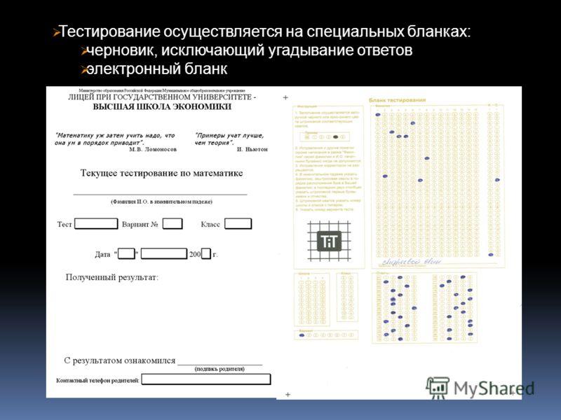Тестирование осуществляется на специальных бланках: Тестирование осуществляется на специальных бланках: черновик, исключающий угадывание ответов электронный бланк