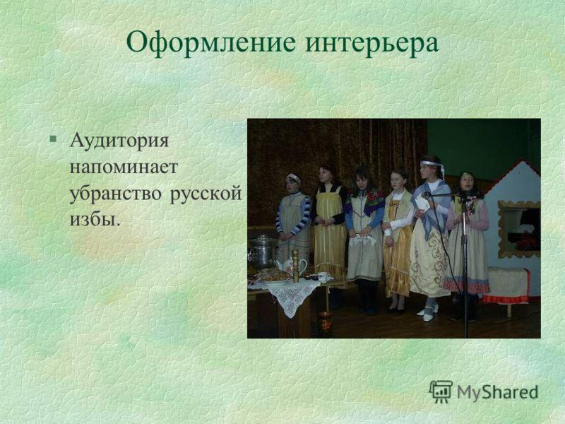 Оформление интерьера §Аудитория напоминает убранство <a href='http://www.myshared.ru/slide/137889/' title='русская изба'>русской избы</a>.