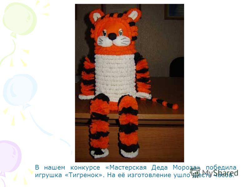 В нашем конкурсе «Мастерская Деда Мороза» победила игрушка «Тигренок». На её изготовление ушло шесть часов.