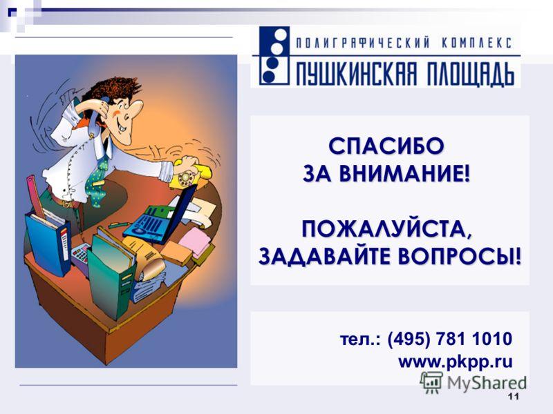 11 тел.: (495) 781 1010 www.pkpp.ru СПАСИБО ЗА ВНИМАНИЕ! ПОЖАЛУЙСТА, ЗАДАВАЙТЕ ВОПРОСЫ!