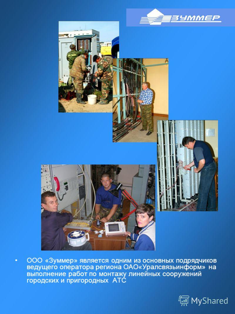 ООО «Зуммер» является одним из основных подрядчиков ведущего оператора региона ОАО«Уралсвязьинформ» на выполнение работ по монтажу линейных сооружений городских и пригородных АТС