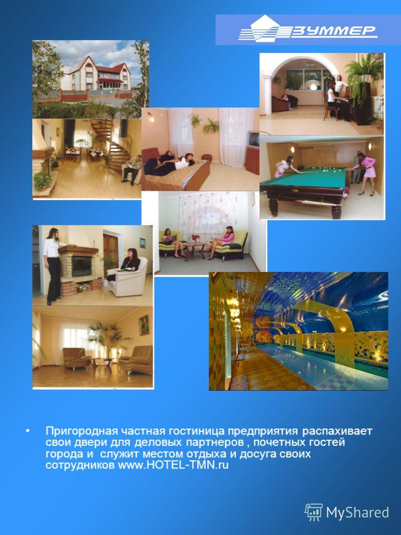 Пригородная частная гостиница предприятия распахивает свои двери для деловых партнеров, почетных гостей города и служит местом отдыха и досуга своих сотрудников www.HOTEL-TMN.ru