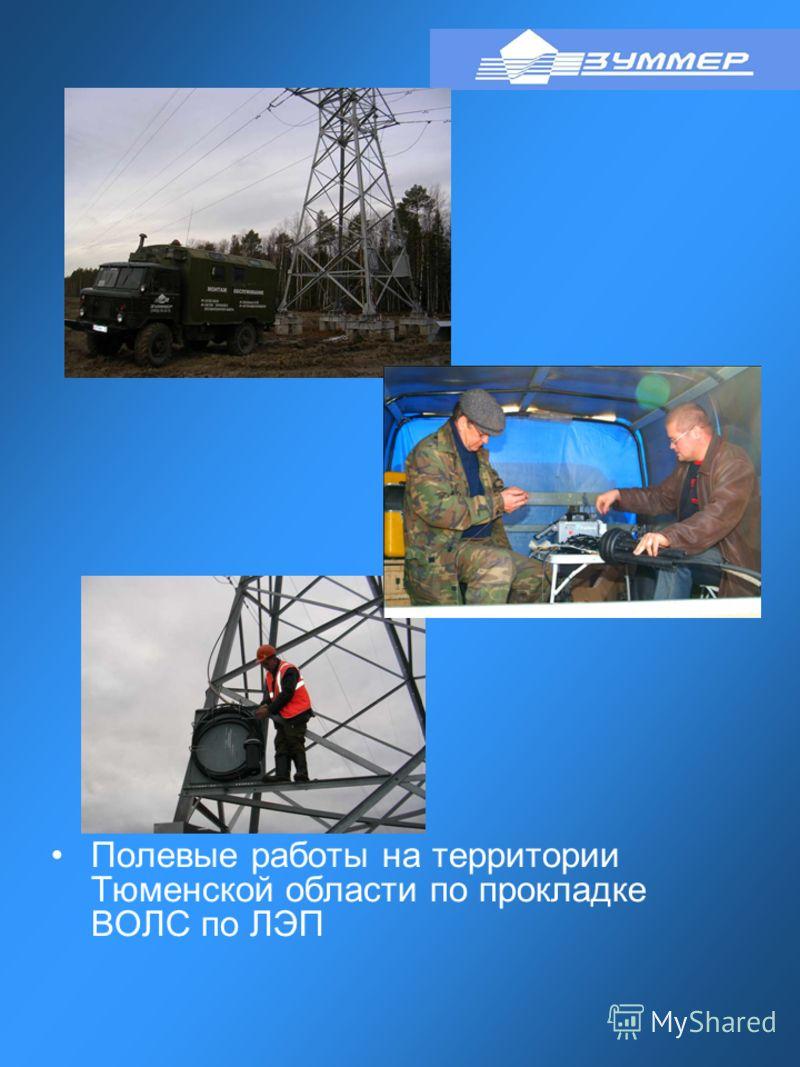 Полевые работы на территории Тюменской области по прокладке ВОЛС по ЛЭП