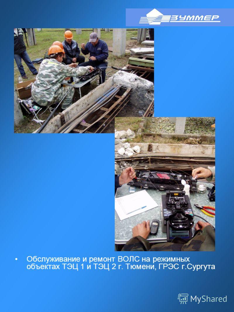 Обслуживание и ремонт ВОЛС на режимных объектах ТЭЦ 1 и ТЭЦ 2 г. Тюмени, ГРЭС г.Сургута
