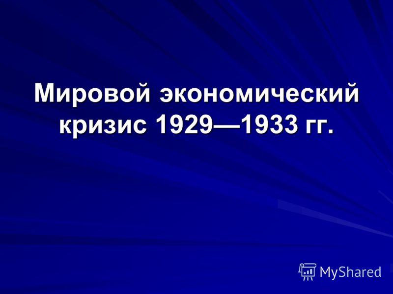 Мировой экономический кризис 19291933 гг.