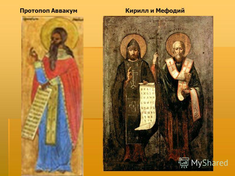 Протопоп АввакумКирилл и Мефодий