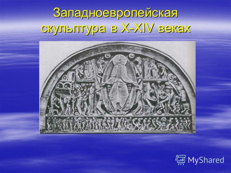 Западноевропейская скульптура в X-XIV веках