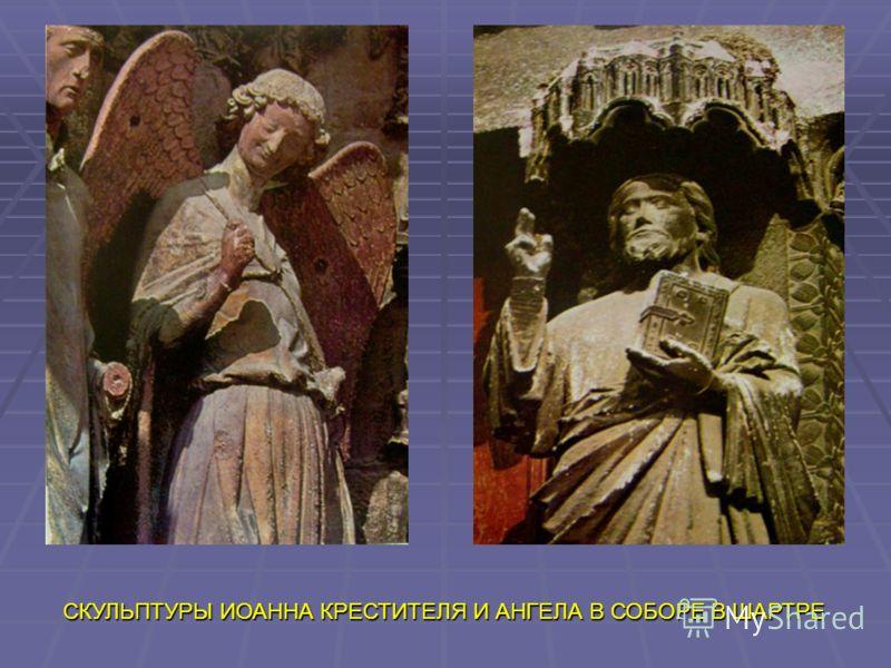 СКУЛЬПТУРЫ ИОАННА КРЕСТИТЕЛЯ И АНГЕЛА В СОБОРЕ В ШАРТРЕ
