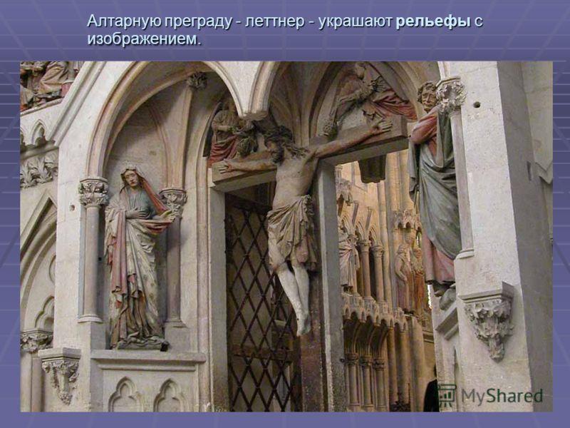 Алтарную преграду - леттнер - украшают рельефы с изображением.
