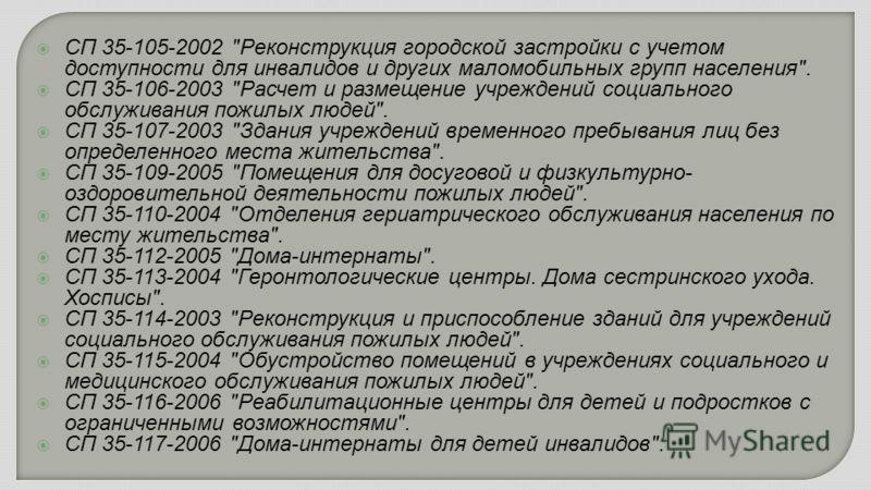 СП 35-105-2002