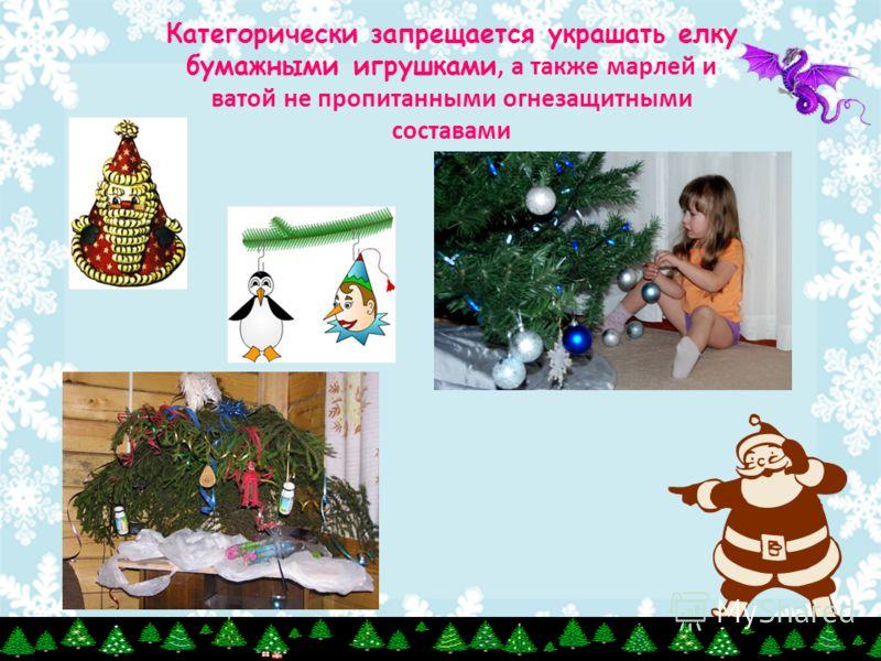 Категорически запрещается украшать елку бумажными игрушками, а также марлей и ватой не пропитанными огнезащитными составами