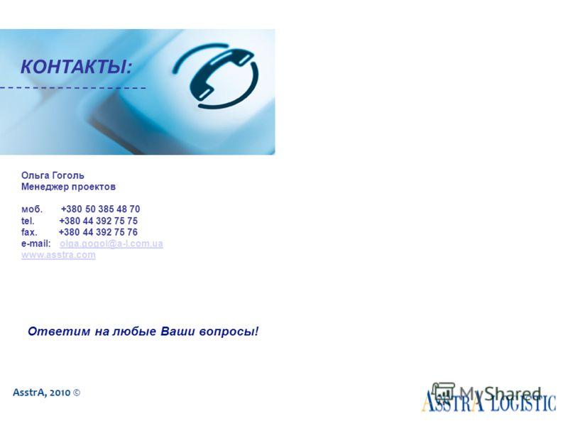 КОНТАКТЫ: Ольга Гоголь Менеджер проектов моб. +380 50 385 48 70 tel. +380 44 392 75 75 fax. +380 44 392 75 76 e-mail: olga.gogol@a-l.com.uaolga.gogol@a-l.com.ua www.asstra.com Ответим на любые Ваши вопросы!