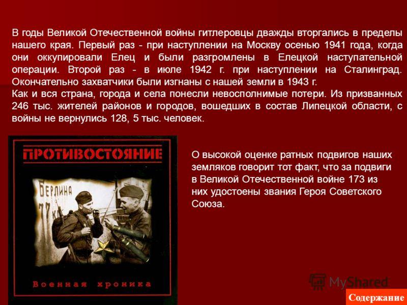 В годы Великой Отечественной войны гитлеровцы дважды вторгались в пределы нашего края. Первый раз - при наступлении на Москву осенью 1941 года, когда они оккупировали Елец и были разгромлены в Елецкой наступательной операции. Второй раз - в июле 1942