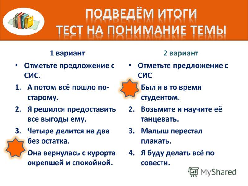 1.(Тиха, тихая) украинская ночь. 2.(Прозрачное, прозрачно) небо. 3.Луна в облаках (далека, далекая). 4.Утро было (прохладно, прохладное). 5.Болото было (топкое, топко), его люди боятся. 6.(Нелюдимое, нелюдимо) наше море, день и ночь шумит оно.