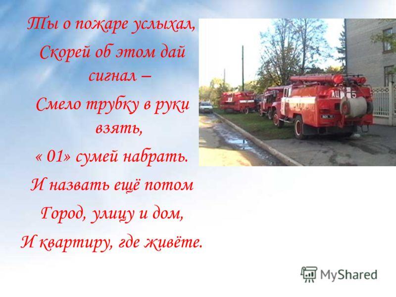 реферат на тему пожарная безопасность на предприятии