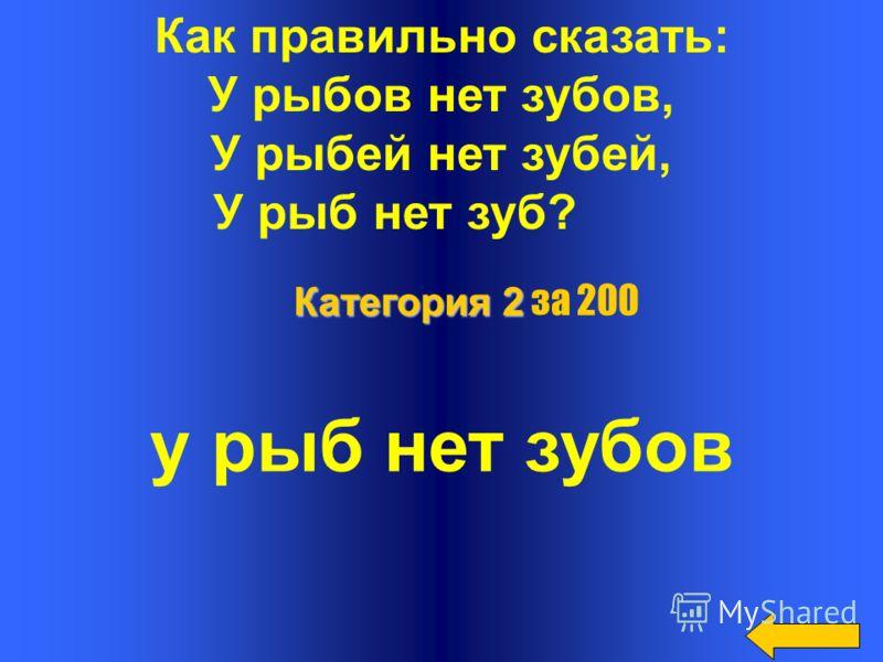 Каких слов в русском языке больше, начинающихся с гласных или согласных? С согласных Категория2 Категория2 за 100