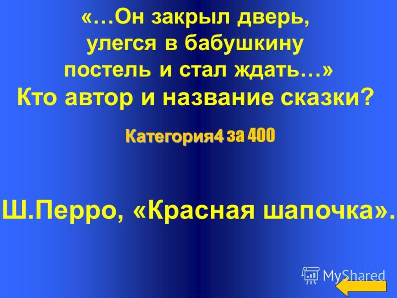 Кто автор повести о веселом медвежонке Винни-Пухе? Алан Александрович Милн Категория4 Категория4 за 300