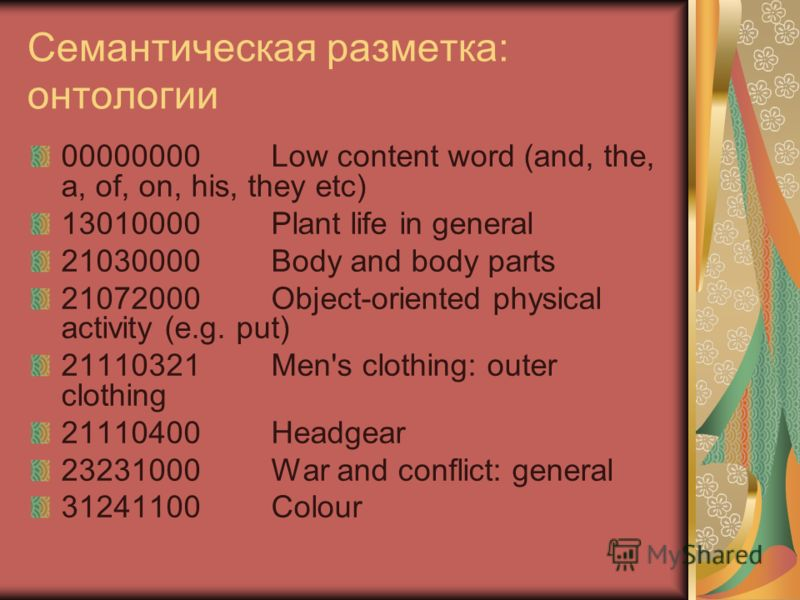Семантическая разметка: онтологии 00000000Low content word (and, the, a, of, on, his, they etc) 13010000Plant life in general 21030000Body and body parts 21072000Object-oriented physical activity (e.g. put) 21110321Men's clothing: outer clothing 2111