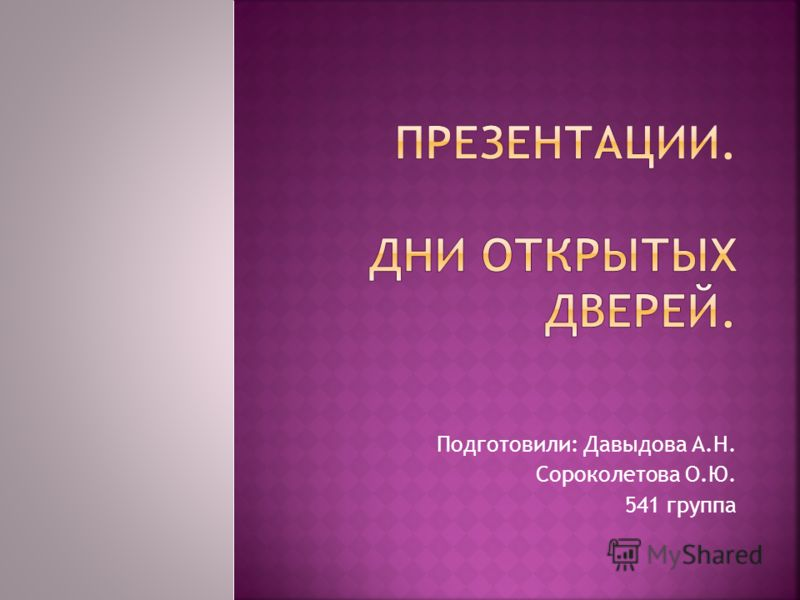 Подготовили: Давыдова А.Н. Сороколетова О.Ю. 541 группа