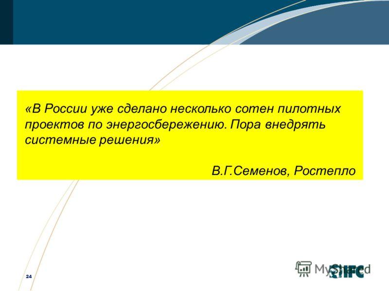 24 «В России уже сделано несколько сотен пилотных проектов по энергосбережению. Пора внедрять системные решения» В.Г.Семенов, Ростепло