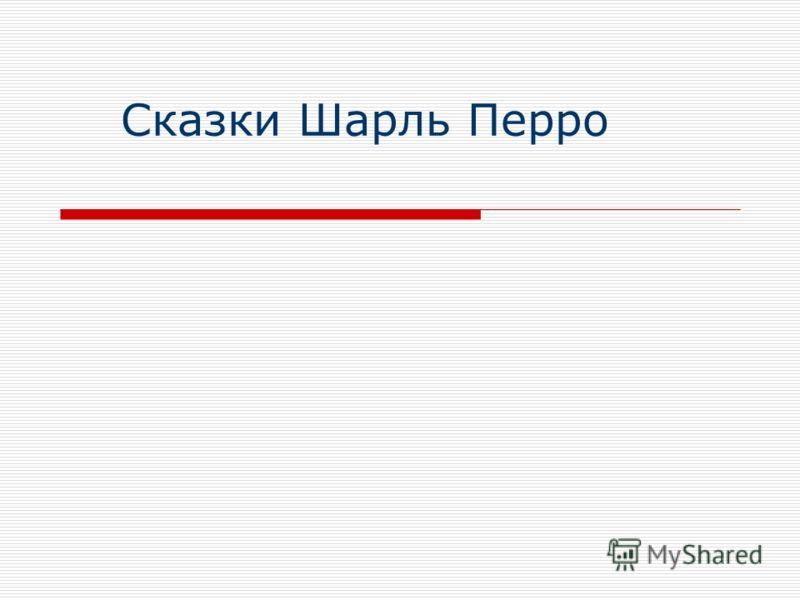 Сказки Шарль Перро