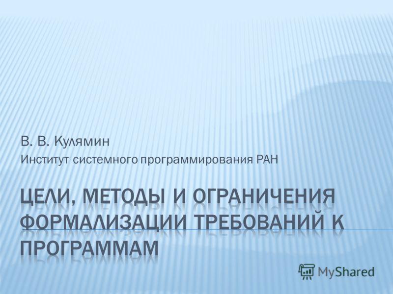 В. В. Кулямин Институт системного программирования РАН