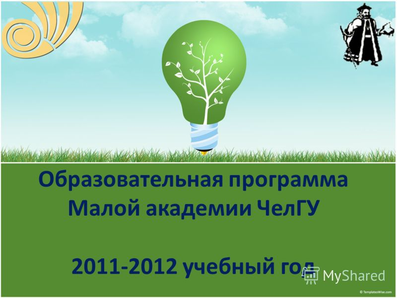 Образовательная программа Малой академии ЧелГУ 2011-2012 учебный год