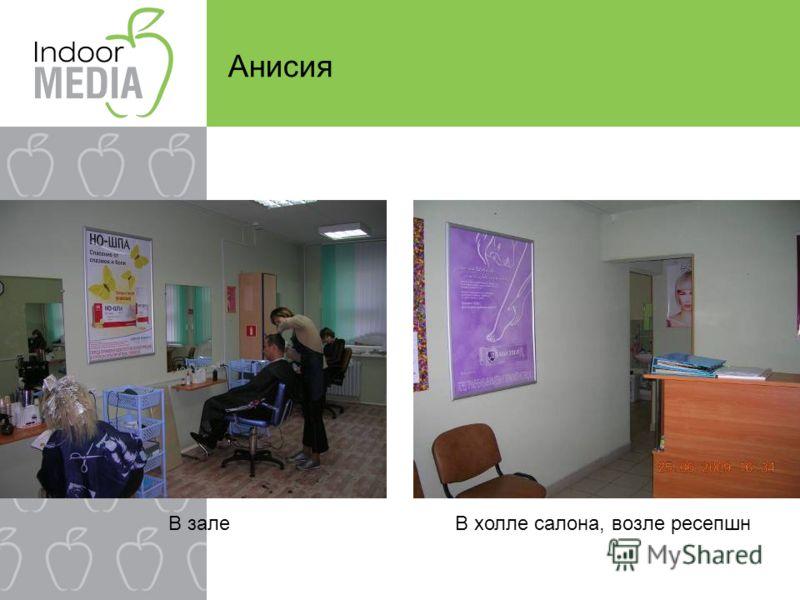 Анисия В залеВ холле салона, возле ресепшн