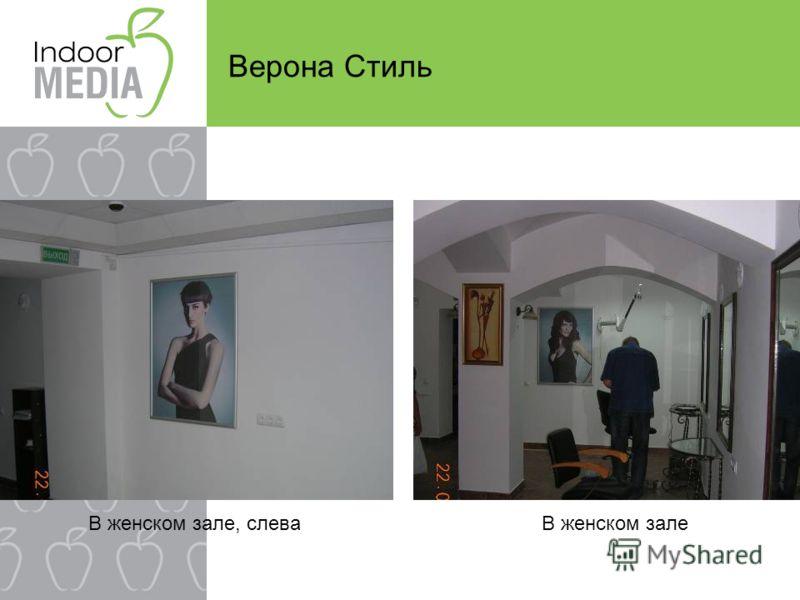 Верона Стиль В женском зале, слеваВ женском зале